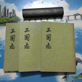 正版现货  三国志(全五册)1、2、3   共3册合售   内页无写划