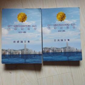 第十一届海峡两岸暨香港,澳门警学研讨会,收录论文集,交流论文集