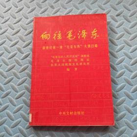 向往毛泽东 新世纪第一波'毛泽东热'大潮扫描【签赠本】一版一印