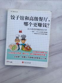 饺子馆和高级餐厅,哪个更赚钱?