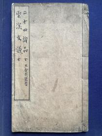 孔网孤本《二十四诗品》《云溪友议 》,原裝一册二种全。