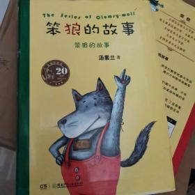 """""""笨狼的故事""""20周年精装纪念版:笨狼的故事"""