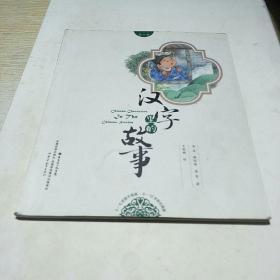 汉字里的故事.第七册