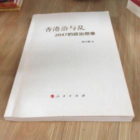 香港治与乱:2047的政治想象 扉页有笔迹