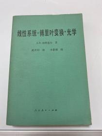 线性系统·傅里叶变换·光学  【89层】