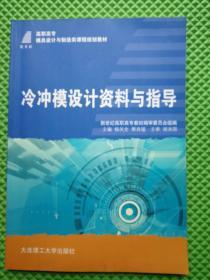 冷冲模设计资料与指导  2007年1版1印