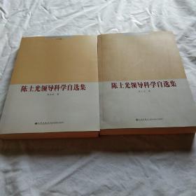 陈土光领导科学自选集(套装上下册)