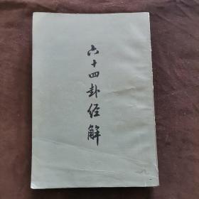 六十四卦经解 【250】