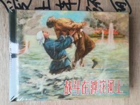 上美小精装连环画:战斗在滹沱河上