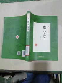 康八太爷/民国武侠小说典藏文库(赵焕亭卷)