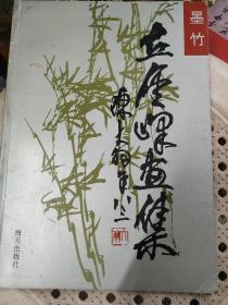 丘金峰画集:墨竹(签名赠本)