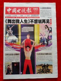 《中国电视报》2013—7—11,苏有朋  郑秀文  李治廷  蒋劲夫  长津湖