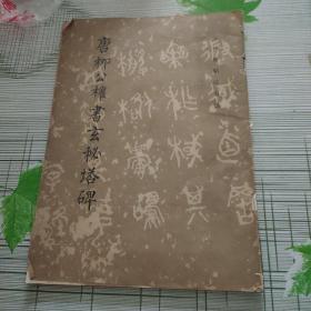 唐柳公权书玄秘塔碑