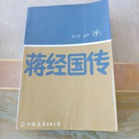 蒋经国传(内页干净)