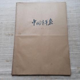 中国青年报1959年11月合订本 (1-30日全)