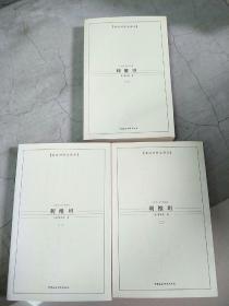 西方学术经典译丛:利维坦(全3册)(英汉对照全译本)(中文版)   原版内页干净