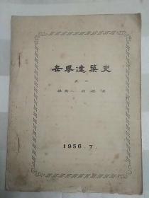世界建筑史之二(稀缺版本,天津大学胡德君编写,1956年印,油印本)