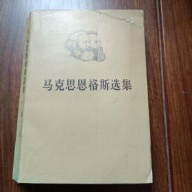 《马克思恩格斯选集》第三卷
