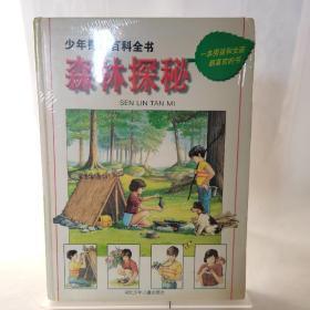 森林探秘:少年探秘百科全书