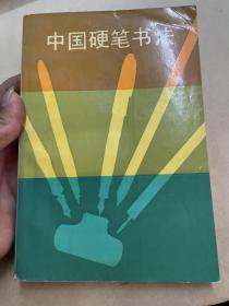 中国硬笔书法