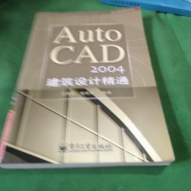 AutoCAD 2004建筑设计精通