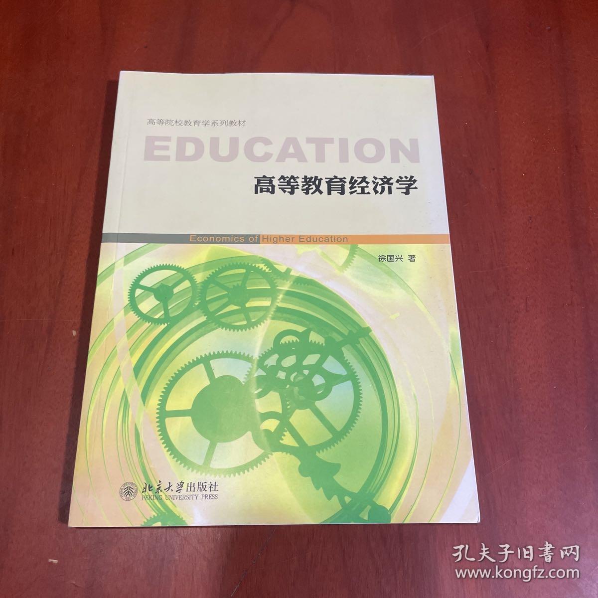 高等院校教育学系列教材:高等教育经济学