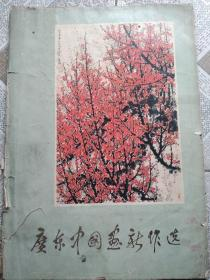 广东中国画新作选