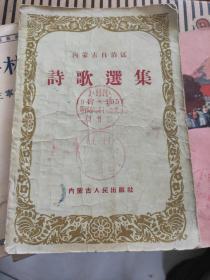 内蒙古自治区诗歌选集 1947-1957