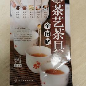 茶艺・茶具全图解