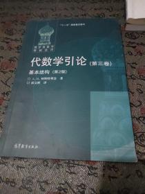 代数学引论(第三卷)基本结构(第2版)