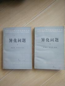 外国文艺理论研究资料丛书:异化问题(上、下)[上、下册书前后皮有硬折](馆藏书)