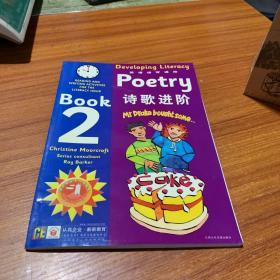 英语读写进阶丛书:诗歌进阶 2