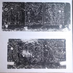 北魏石床板拓片一对,北魏石刻艺术之杰作 北魏石床板一对,同类中之顶级杰作, 第一板,帝后出行之盛大场景 尤其是战马雕刻肥硕健美,并且彼时已经有了马镫。马镫在西方被称为中国鞋 有了马镫,骑兵的威力方可发挥至极致 第二板帝后野炊巡猎图,尤其是对亭台楼榭的雕刻,比例准确优美,标致着中国界格画在北魏时期技法已经成熟 这一对石床板意义重大研究价值欣赏价值极高 长105+55cm,96+55cm