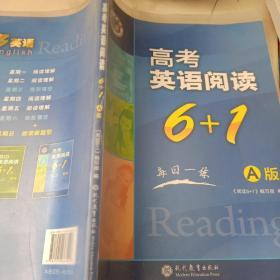 高考英语阅读 6+1 A版