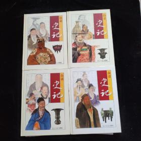 白话 史记1-4卷 (彩图版) 精装   一版一印