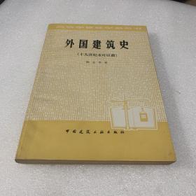 外国建筑史(十九世纪末页以前)