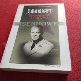 艾森豪威尔将军战争回忆录