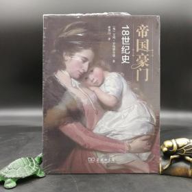 特惠 帝国豪门:18世纪史