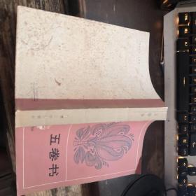 《 五卷书》新11