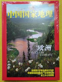 中国国家地理(欧洲)
