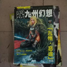 恐龙九州幻想2006 1