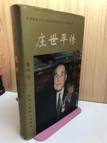 【庄世平传(庄世平签赠本)