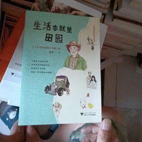 生活本就是田园:八十岁老妈的跨洋奇趣之旅
