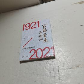 百年党史关键词   扫码上书塑封未拆