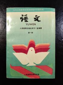 初中语文课本第一册(1992)