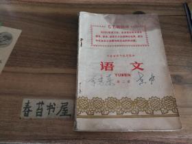 河北省高中试用课本---语文【第二册】