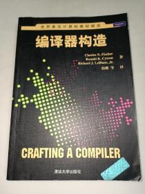 编译器构造  世界著名计算机教材精选  (美)费希尔  一版一印