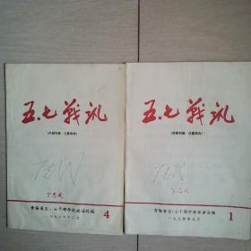 五丶七战讯(1973年第4期丶1974年第一期)两册合售