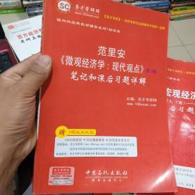 圣才教育·范里安《微观经济学:现代观点》(第7、8版)笔记和课后习题详解