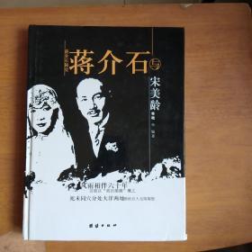 风雨五十年:蒋介石与宋美龄画史